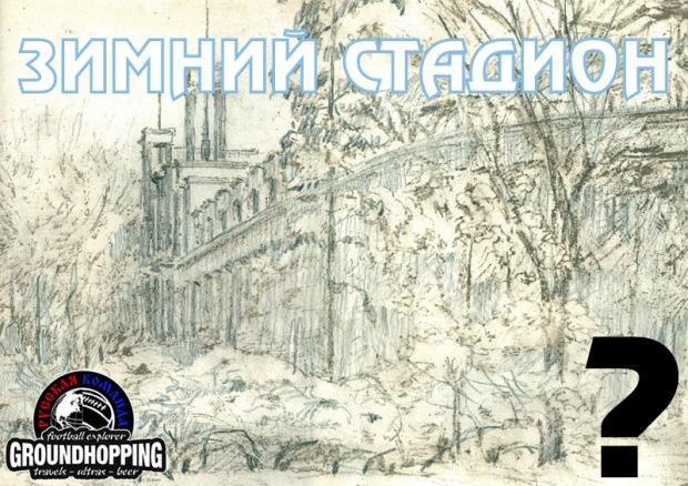 Копия Зимний стадион