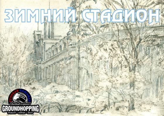 Зимний стадион