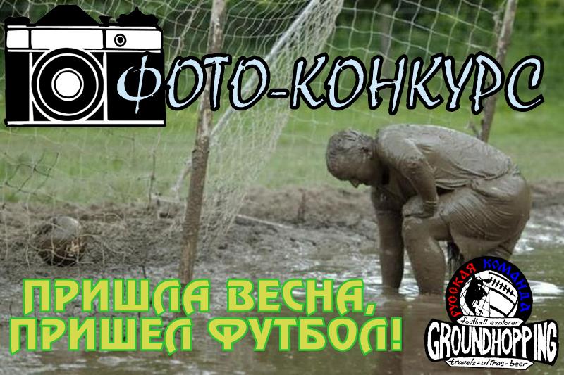 http://russianteam.files.wordpress.com/2013/04/d0bfd180d0b8d188d0bbd0b0-d0b2d0b5d181d0bdd0b0-d0bfd180d0b8d188d0b5d0bb-d184d183d182d0b1d0bed0bb.jpg